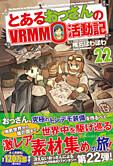 とあるおっさんのVRMMO活動記22