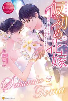 仮初めの花嫁