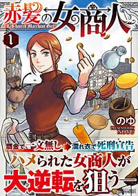 赤髪の女商人1