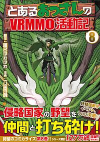 とあるおっさんのVRMMO活動記8