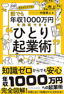 誰でも年収1000万円を実現できる〝ひとり起業術〟