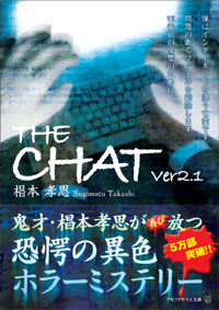 THE CHAT Ver2.1