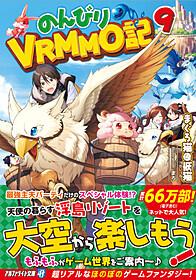 のんびりVRMMO記9