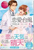 恋愛台風5