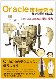 ORACLE技術研究所