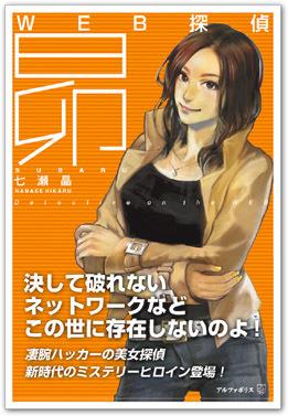WEB探偵 昴