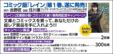 レイン文庫&コミックス共同キャンペーン