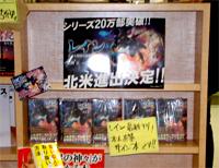 福家町田店レイン展示