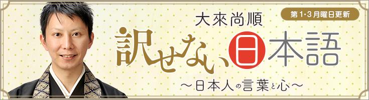 訳せない日本語 日本人の言葉と心