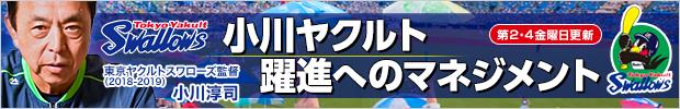 小川ヤクルト 躍進へのマネジメント