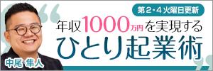 """年収1000万円を実現する""""ひとり起業術"""""""