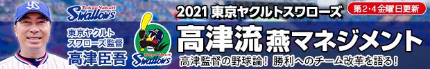 2021東京ヤクルトスワローズ 高津流 燕マネジメント