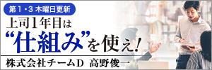 """上司1年目は""""仕組み""""を使え!"""