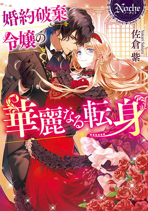 アルファ ポリス 恋愛 小説