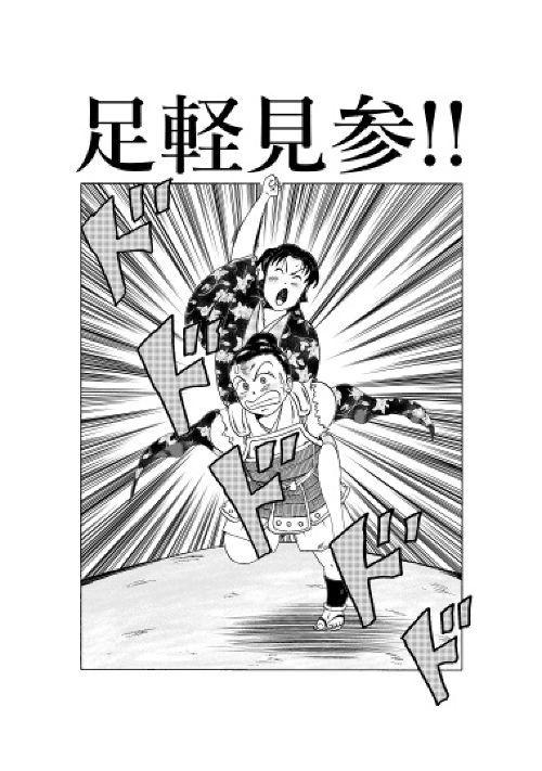 応仁の乱 漫画 無料