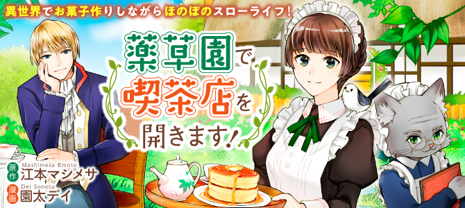 薬草園で喫茶店を開きます!