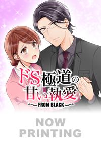ドS極道の甘い執愛~FROM BLACK~