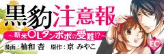 黒豹注意報 ~新米OLタンポポの受難!?~