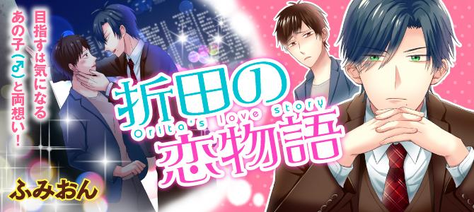 折田の恋物語