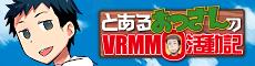 とあるおっさんのVRMMO活動記