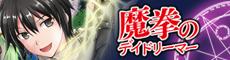 魔拳のデイドリーマー