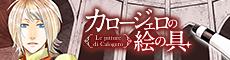 カロージェロの絵の具