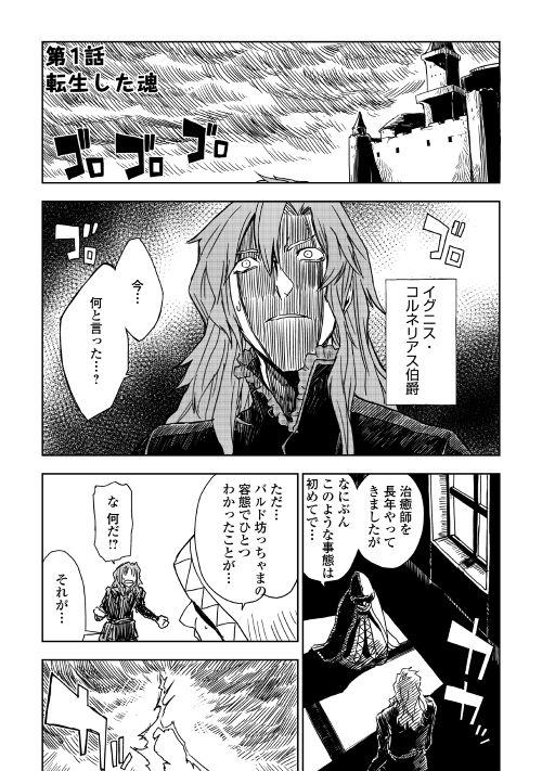異世界転生騒動記 第1話