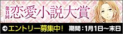 第14回恋愛小説大賞エントリー募集中