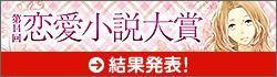 第14回恋愛小説大賞終了