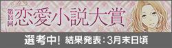 第14回恋愛小説大賞選考中