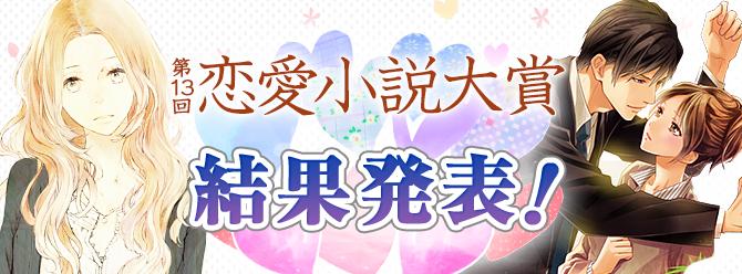 第13回恋愛小説大賞終了