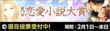 第13回恋愛小説大賞開催中