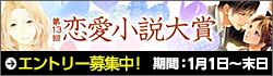 第13回恋愛小説大賞エントリー募集中
