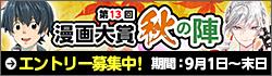 第13回漫画大賞 秋の陣エントリー募集中