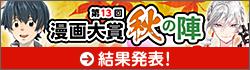 第13回漫画大賞 秋の陣終了
