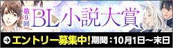 第9回BL小説大賞エントリー募集中
