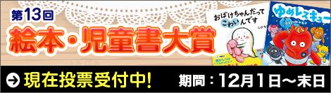 第13回絵本・児童書大賞開催中
