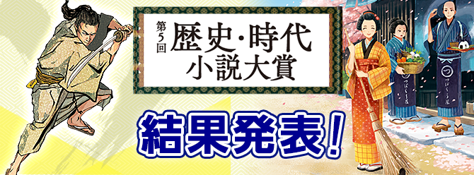 第5回歴史・時代小説大賞終了