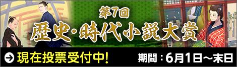 第7回歴史・時代小説大賞開催中
