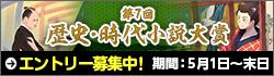 第7回歴史・時代小説大賞エントリー募集中