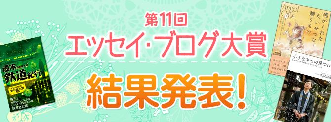 第11回エッセイ・ブログ大賞終了