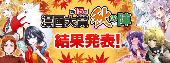 第15回漫画大賞 秋の陣終了