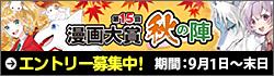 第15回漫画大賞 秋の陣エントリー募集中