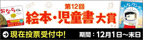 第12回絵本・児童書大賞開催中