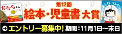 第12回絵本・児童書大賞エントリー募集中