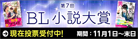 第7回BL小説大賞開催中
