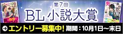 第7回BL小説大賞エントリー募集中