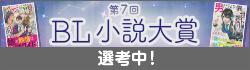 第7回BL小説大賞選考中