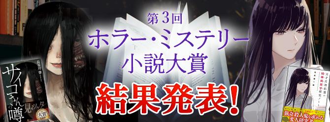 第3回ホラー・ミステリー小説大賞終了