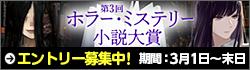 第3回ホラー・ミステリー小説大賞エントリー募集中